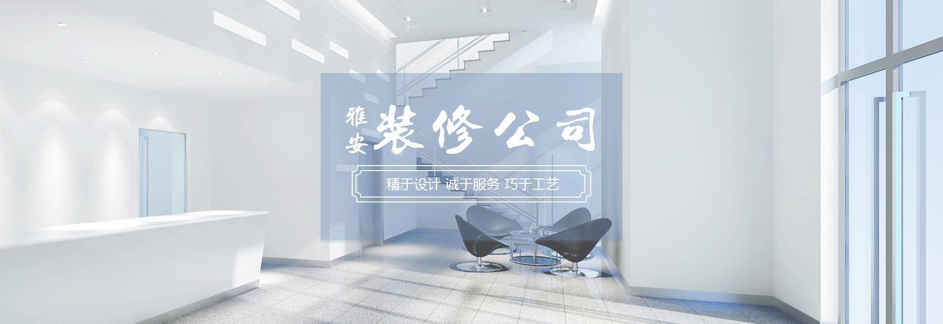 龙8国际唯一官网装饰公司